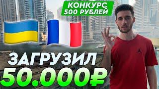 Украина Франция прогноз и ставка на футбол Прогноз от Артура Романова