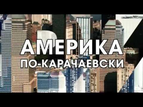 Америка по карачаевски