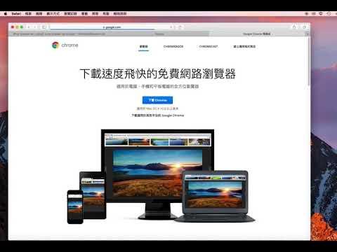 教學Mac 上面使用IE瀏覽器使用Safari 來開啟IE瀏覽器免安裝 ...