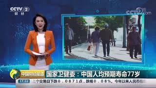 [中国财经报道]国家卫健委:中国人均预期寿命77岁| CCTV财经
