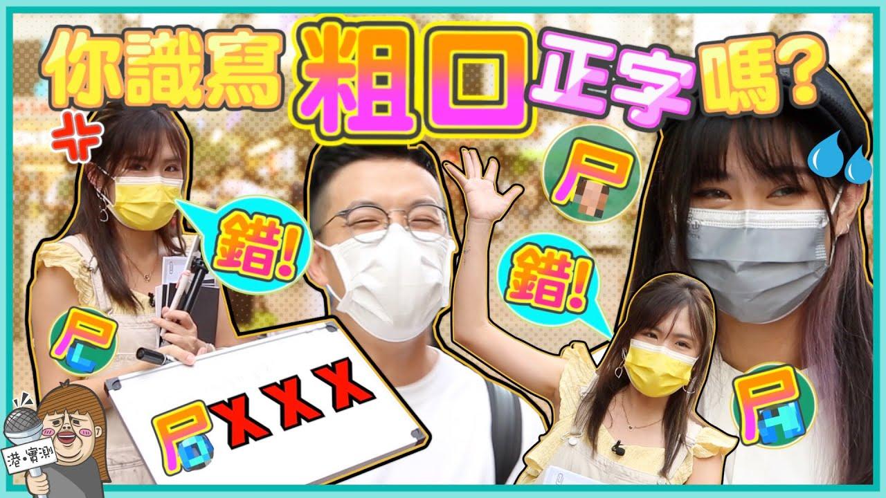 香港人一直寫錯「屌西撚柒鳩」?港男:我淨係識「屌hi」!