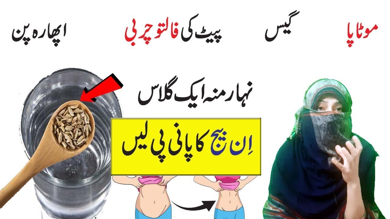 Fennel Seed Drink for Weight Loss in Urdu | Sonf se wazan kam krne ka trika