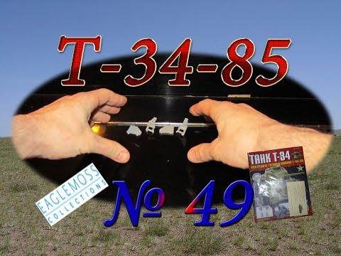 видео: Танк Т-34-85. Сборка модели. Обзор журнала №49. Немецкие самоходки.