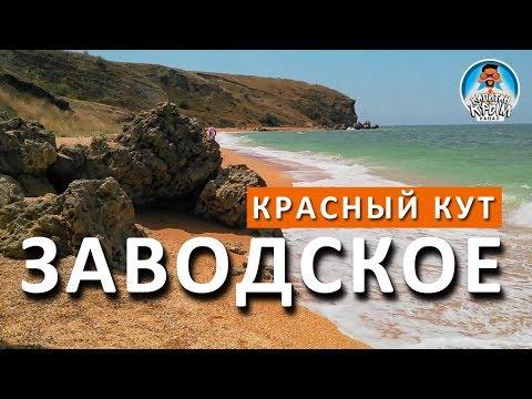 Крым. Заводское. Азовское