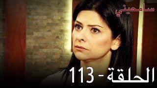 سامحيني113 الحلقة  Beni Affet