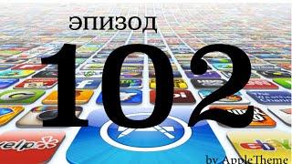 Лучшие игры для iPhone и iPad (102)