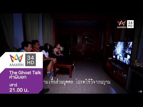 "The Ghost Talk คำผีบอก ตอน ""เมื่อคนในครอบครัวกลายเป็นเปรต!!"" 6 ส.ค. 59 (1/4)"
