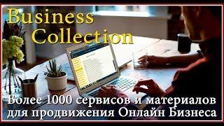 Заработок Денег на Автомате |  Biz-collection-деньги на Автомате!