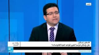 ...هل بإمكان فرنسا تغيير قواعد لعبة المفاوضات الفلسطيني