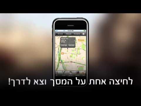 Orange GPS In Israel - The IPhone Version