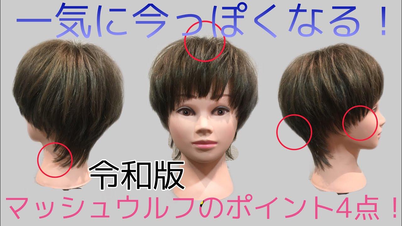 ウルフ マッシュ 2021年の髪型はボブウルフ、マッシュウルフで決まり!!美容師が詳しく解説します
