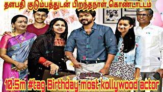 தளபதி குடும்பத்துடன் பிறந்தநாள் கொண்டாட்டம்   Thalapathy birthday tag Record Break kollywood actor  