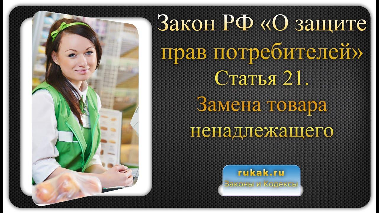 статья 21 права потребителя