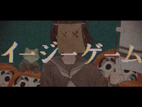 イージーゲームfeat.和ぬか/natsumi【Music Video】