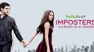 お薦め海外ドラマ【結婚詐欺師】IMPOSTORS(インポスターズ)