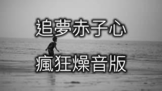 GALA - 《追夢赤子心》【挽歌COVER】