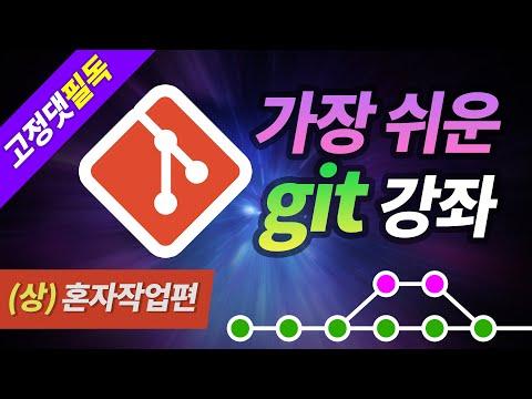 가장 쉬운 Git 강좌 - (상) 혼자작업편