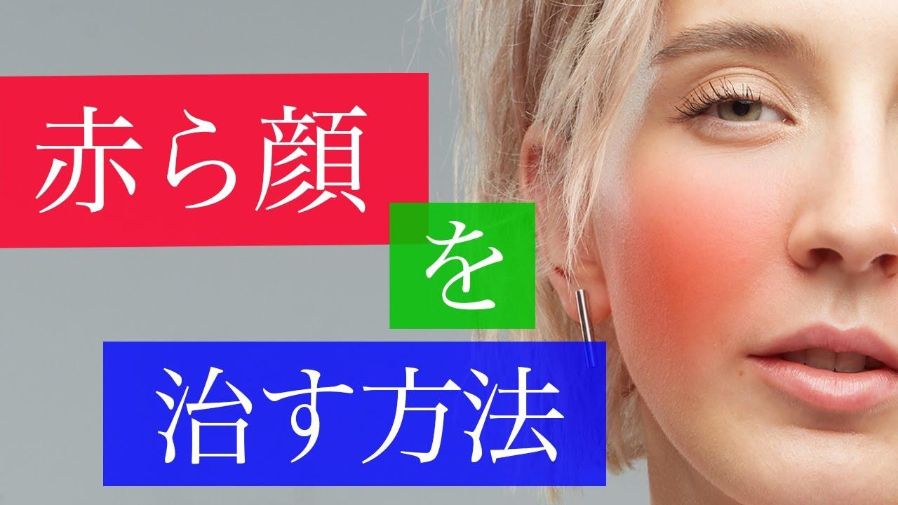 顔の赤み 消す 化粧品
