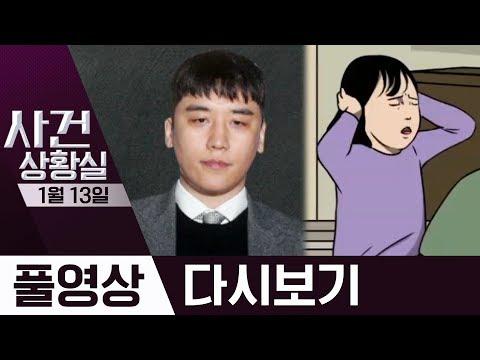 ▶승리, 다시 구속 갈림목에 ▶'충격 동영상' 강사 구속 위기 | 2020년 1월 13일 사건상황실