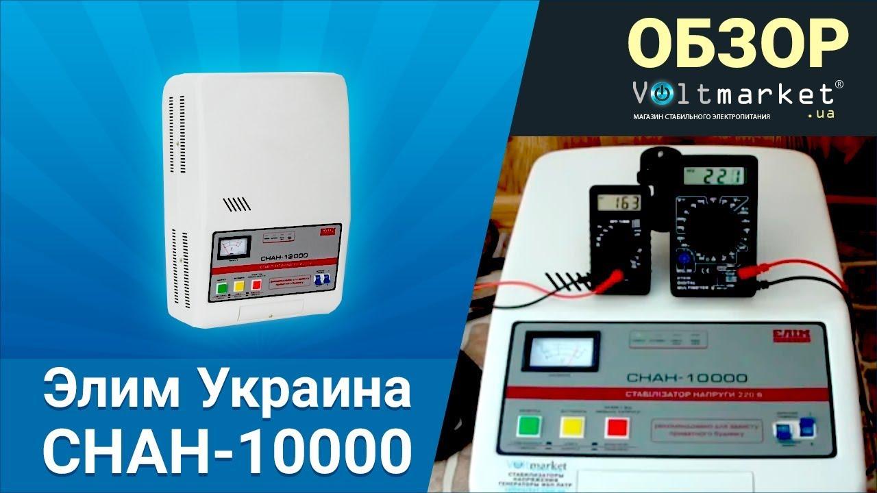 схема элим10000