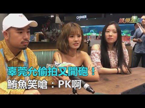 辜莞允偷拍又開砲!鮪魚笑嗆:PK啊|三立新聞網SETN.com