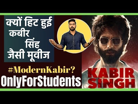 Why Kabir Singh Movie Hit ? | Students Must Watch | Bollywood | Praveen Dilliwala