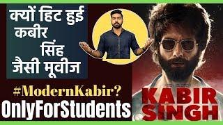 Why Kabir Singh Movie Hit ? | Students Must Watch | Bollywood | Praveen Dilliwala