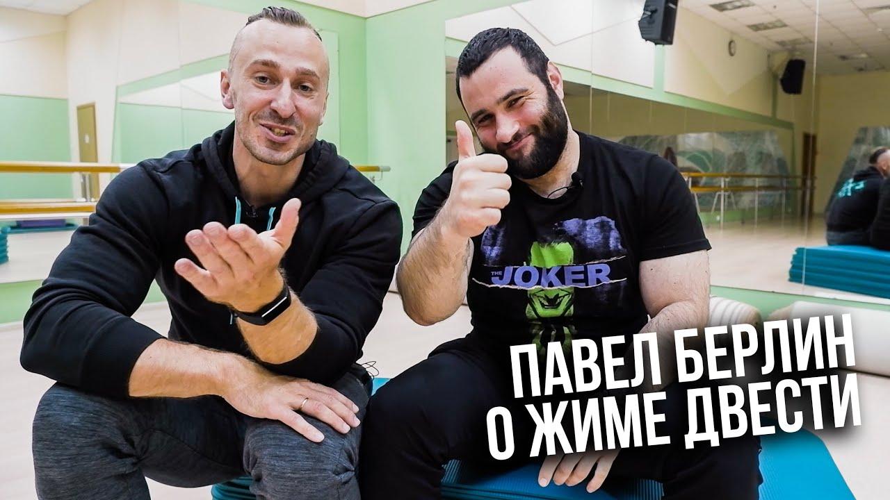 "Павел Берлин о жиме 200 ""на сухарях"""