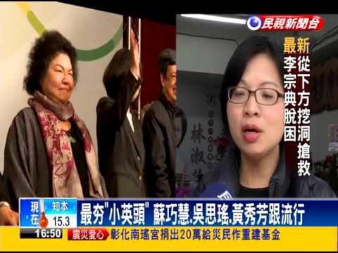 蔡英文髮型新流行 綠營女立委相似款多-民視新聞