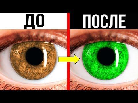 5 НЕОБЪЯСНИМЫХ ОПТИЧЕСКИХ ИЛЛЮЗИЙ, которые СЛОМАЮТ ВАМ МОЗГ | Как изменить цвет своего глаза?