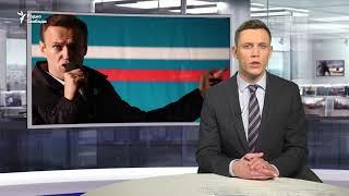 Навальный призвал своих сторонников прийти на