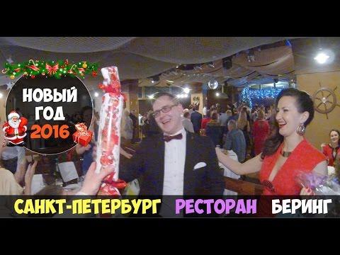 Новый год 2016 в ресторане Беринг Санкт-Петербург