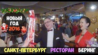 Новый год 2016 в ресторане Беринг Санкт-Петербург(, 2016-03-24T03:55:52.000Z)