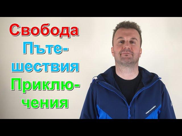 1. Свобода, Пътешествия, Приключения, Почивки и Екскурзии - (Опознай България!) - Ivo Ignatov