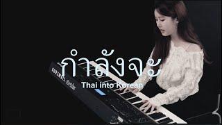 [Thai into Korean] กำลังจะ 내게 와주길 - ILLSLICK (Cover by 서연)