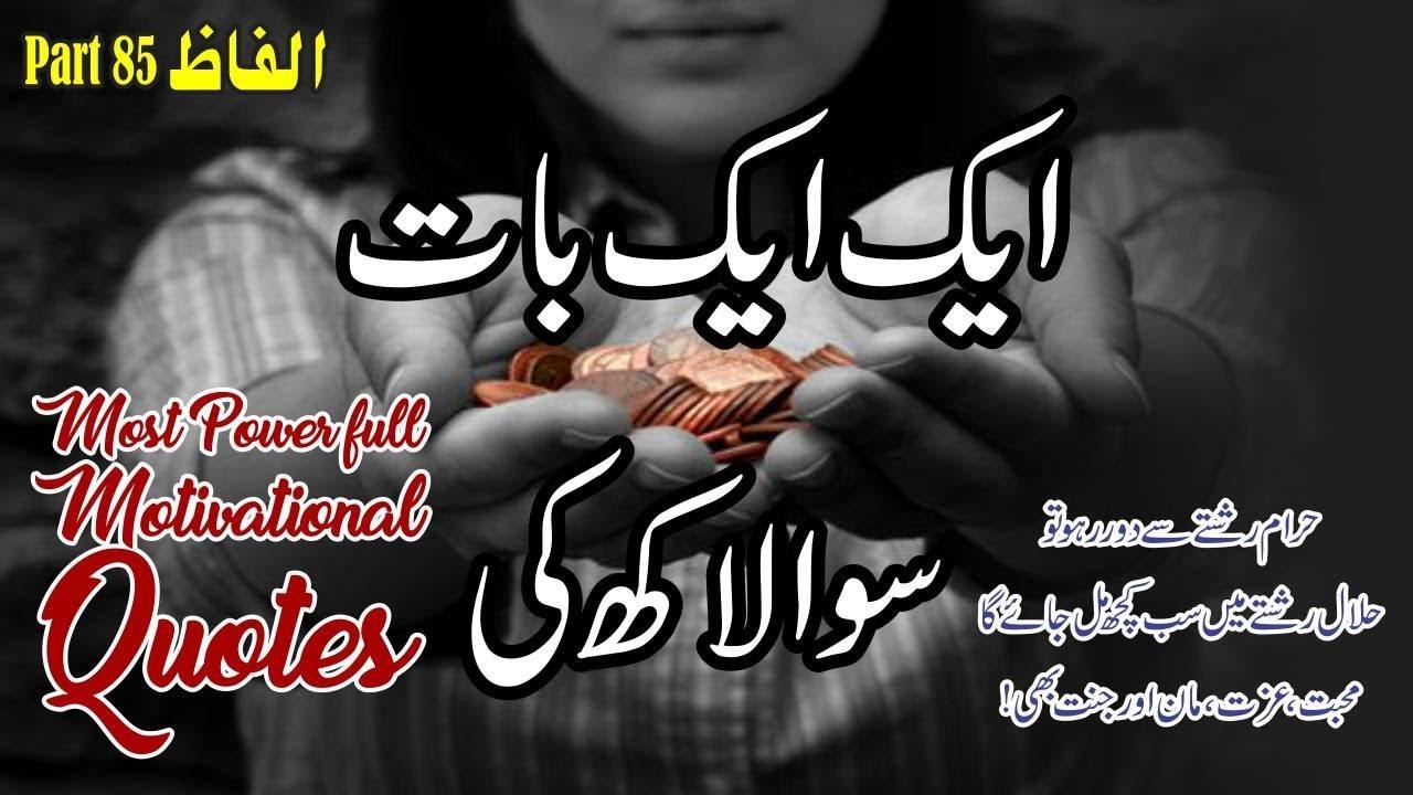 Aik Aik baat Suwa Laakh ki || Motivational urdu quotes Alfaz part 85