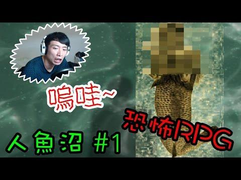 惡夢的前夕!人魚傳說? #1:人魚沼 (恐怖RPG game)