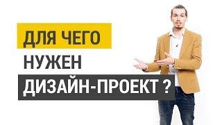 Дизайн интерьера: Что такое дизайн-проект? Этапы создания дизайн-проекта