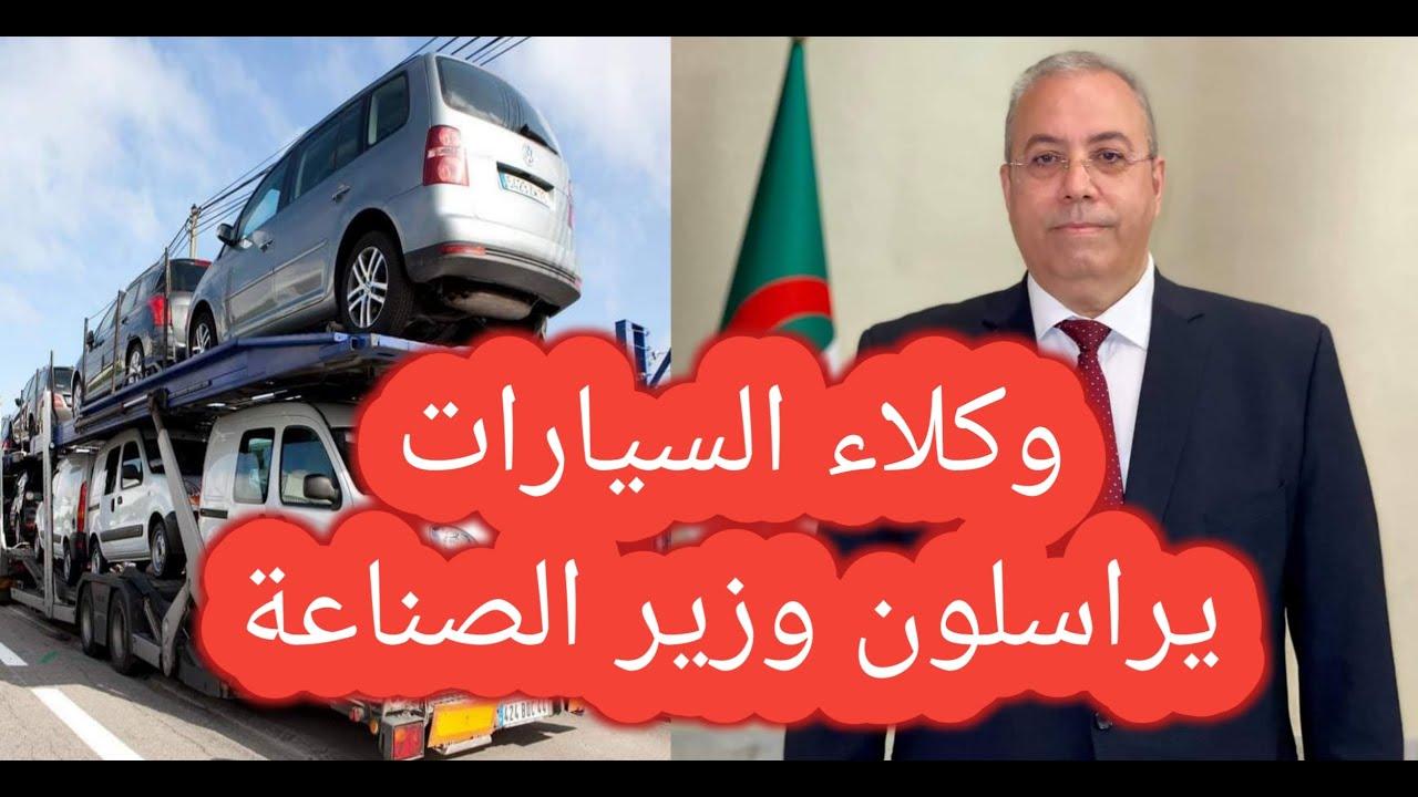 جديد وكلاء السيارات اليوم في الجزائر