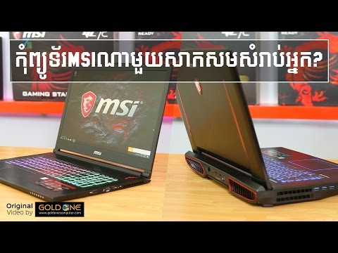 MSI G Series Notebook Comparison / Khmer - Gold One TV EP29