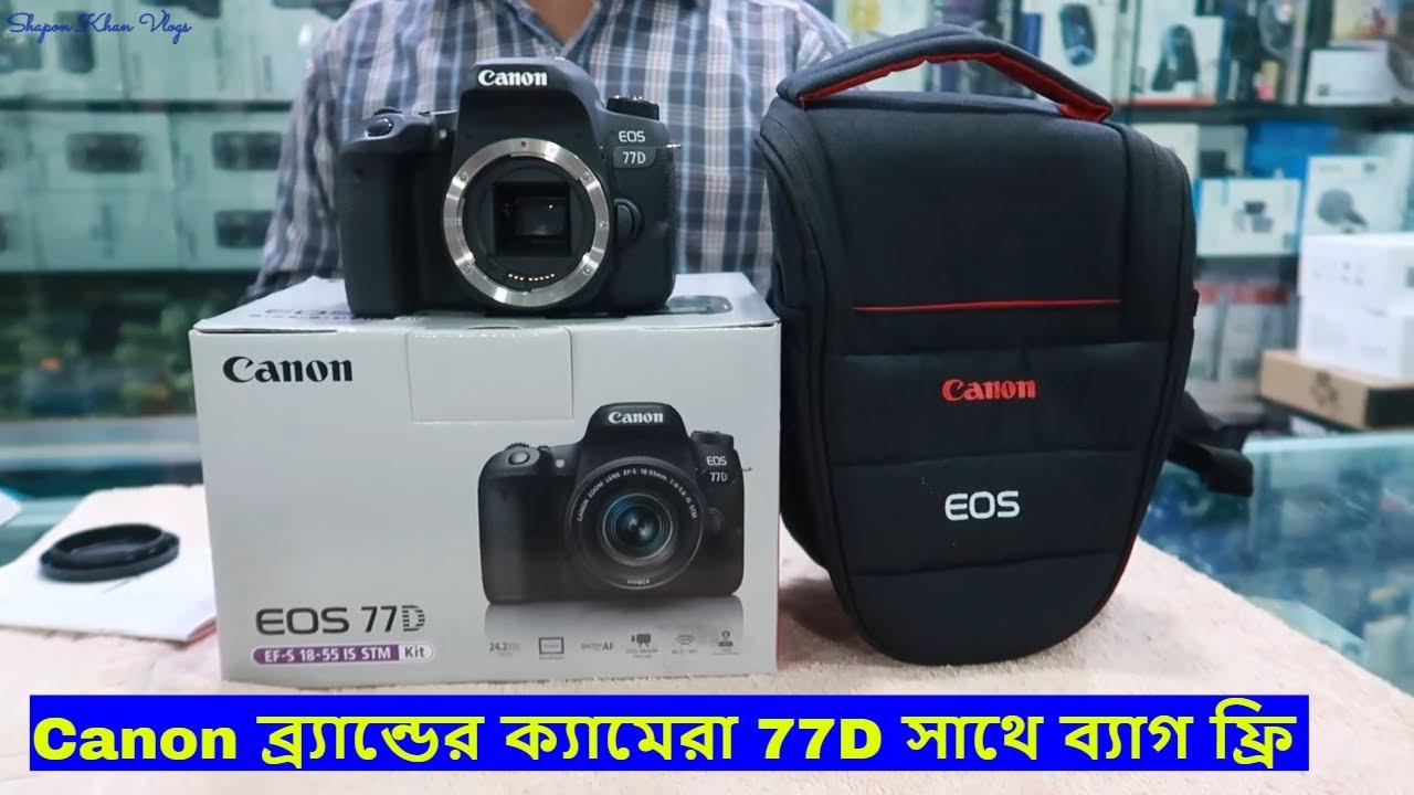 UnBoxing 77D | Canon Camera 77DSLR সাথে ব্যাগ ফ্রি In BD Bashundhara | DSLR  | Shapon Khan Vlogs