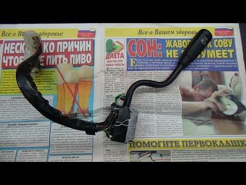 Ремонт под рулевого  переключателя Мерседес 208 Д.