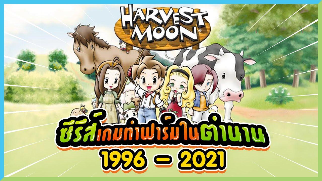 Harvest Moon ซีรีส์เกมทำฟาร์มในตำนาน | Game History