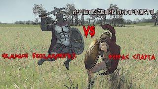 ✞ Схватка древних воинов ✞  Спартанец против Перса ✞