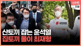윤석열, '갈지자 행보'에 너도나도 갸우뚱...티타임 …