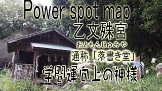 佐賀県のやくにたつパワースポットを動画撮影してきました。 ホームペー...