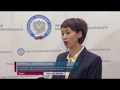 Региональное управление налоговой службы России напоминает о необходимости задекларировать доходы