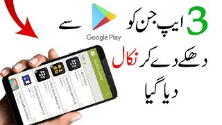 3 Banned Apps Not On PlayStore But Usefull Apps Review | Urdu | Technical Fauji