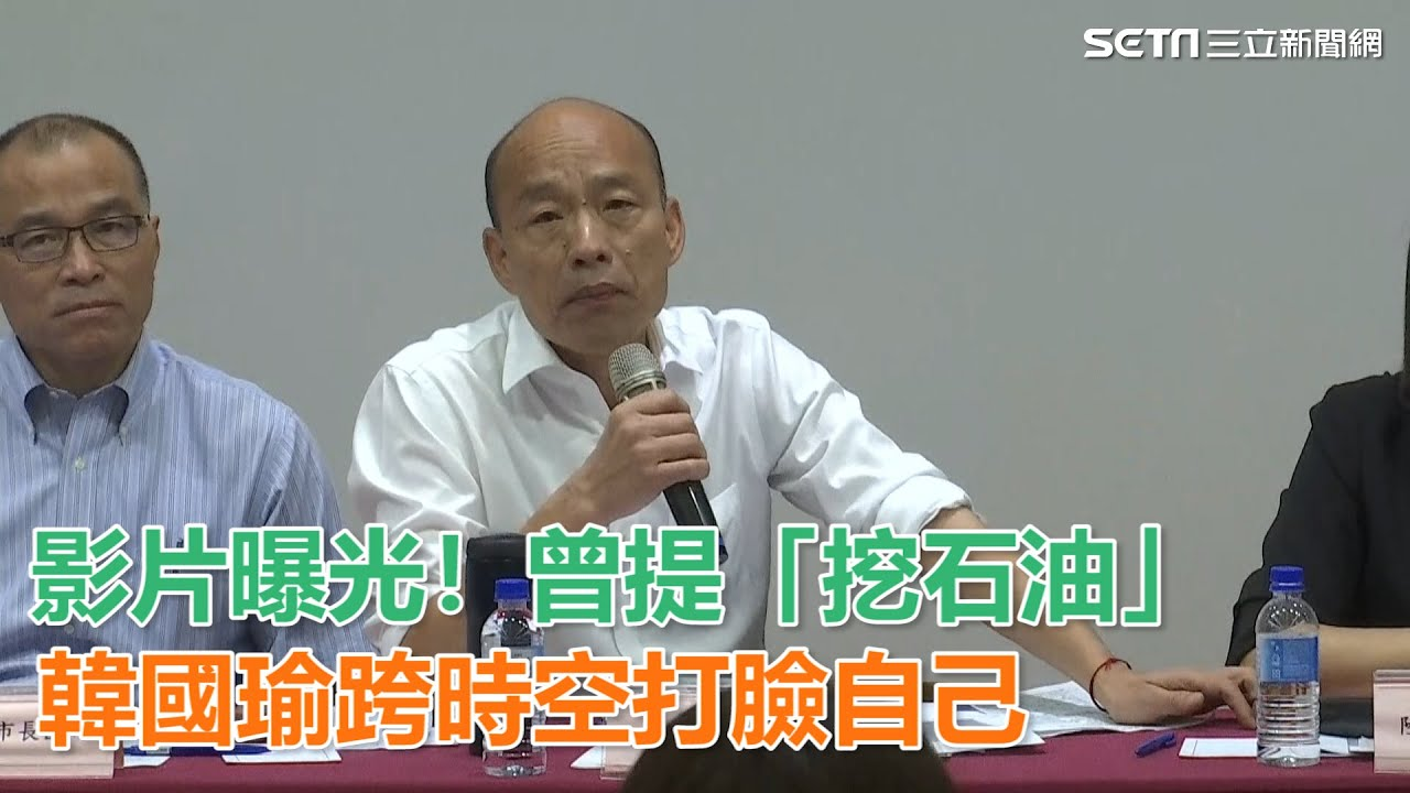 影片曝光!曾提「挖石油」 韓國瑜跨時空打臉自己 三立新聞網SETN.com - YouTube