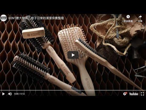 KENT康大梳具_梳子日常的清潔保養整理